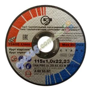 Круг отрезной по металлу ЗАК 115х1х22