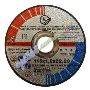 Круг отрезной по металлу ЗАК 115х1.2х22