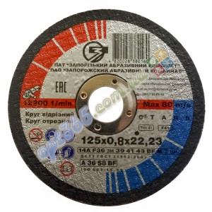Круг отрезной по металлу ЗАК 125х0.8х22