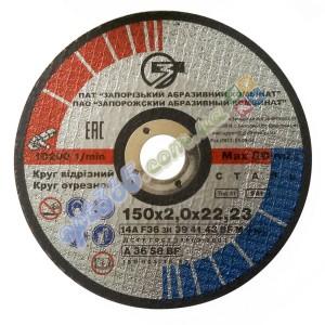 Круг отрезной по металлу ЗАК 150х2х22