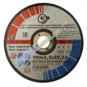 Круг отрезной по металлу ЗАК 150х2.5х22