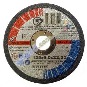 Круг зачистной по металлу ЗАК 125х6х22