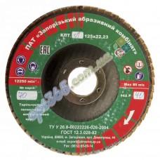 Круг лепестковый ЗАК 125 (40)