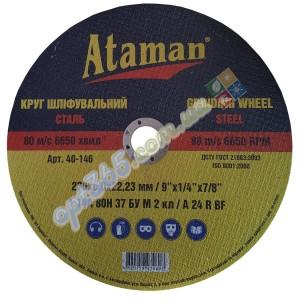 Круг шлифовальный Атаман 230х6
