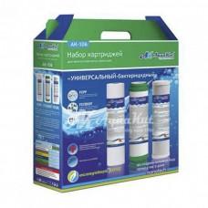 Набор картриджей для воды АК-106 Бактерицидный